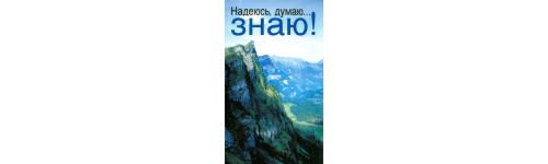 TRAKTATEN | Russisch