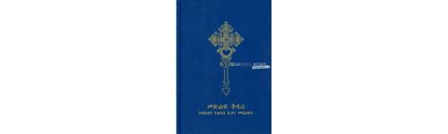 Amharic Bibles